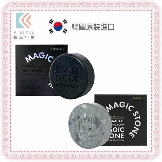 【 April Skin 】  Magic stone 天然魔法石潔顏皂