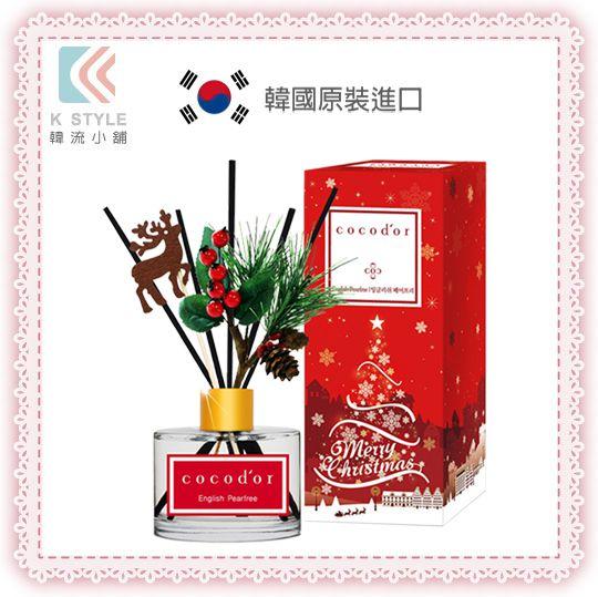韓國cocodor【冬季聖誕造型限定版】室內擴香瓶200ml擴香香氛香味芳香劑室內擴香韓國