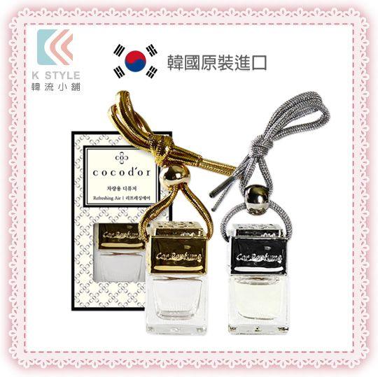 韓國cocodor車用香氛擴香隨身瓶吊掛式8ml