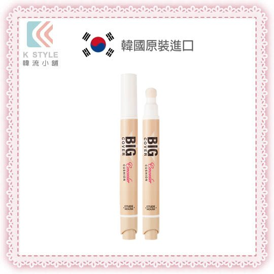 【 ETUDE HOUSE 】  魔術氣墊 修飾筆