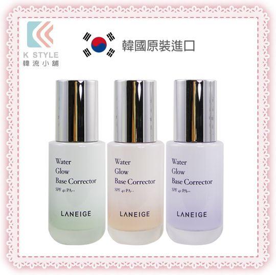 韓國LANEIGE蘭芝水透光提亮隔離乳35mlWaterGlowBaseCorrector