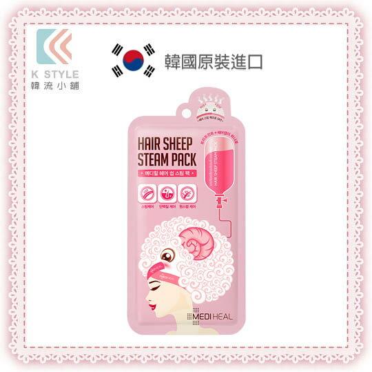 【 Mediheal 】 山羊油蒸氣護髮膜
