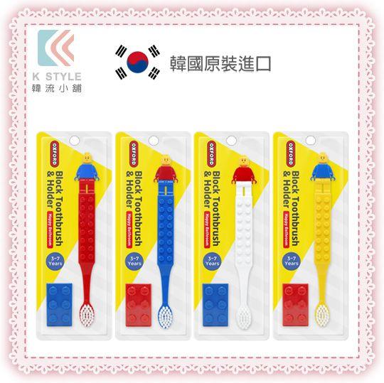 【 OXFORD 】 韓國積木兒童牙刷