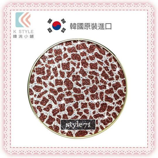 【 STYLE 71 】 Bling Bling 棕色豹紋 粉餅 控油 保濕 遮瑕 氣墊 粉餅 獨家銷售