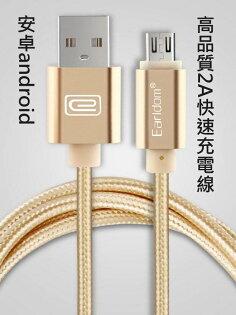 安卓充電線android2A快速充電線3c09