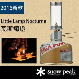 【鄉野情戶外用品店】 Snow Peak |日本| Little Lamp Nocturne 瓦斯燭燈/情境露營小燈/GL-140