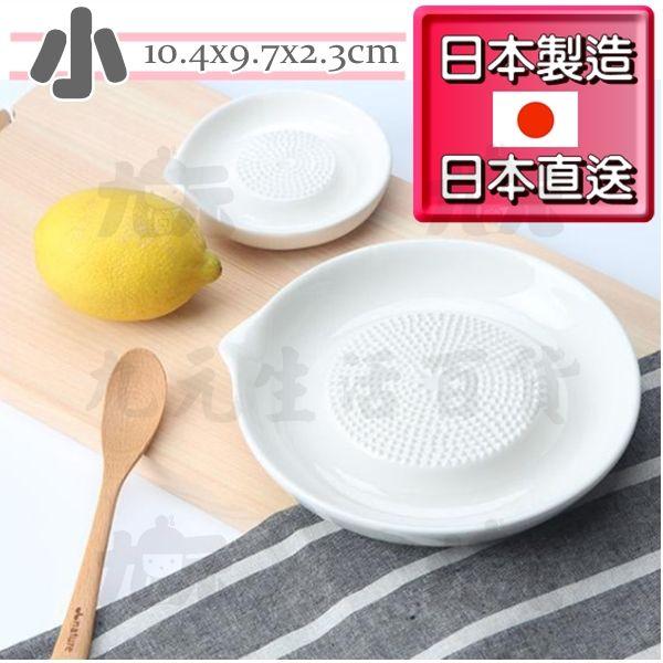 【九元生活百貨】日本製陶瓷磨泥器小磨薑器副食品日本直送