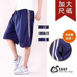 CS衣舖 加大尺碼 28-48腰 機能 吸濕排汗 拉鍊式口袋 運動短褲 8807