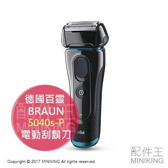 【配件王】日本代購 德國百靈 BRAUN 5系列 5040s-P 刮鬍刀 電鬍刀 電動刮鬍刀 水洗式 爸爸節 父親節禮物