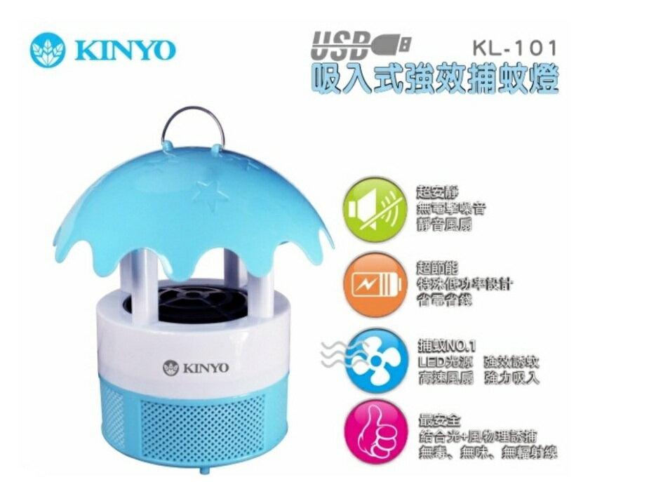 捕蚊燈 KINYO-USB吸入式強效捕蚊燈 水滴型 LED 強效誘蚊 高速風扇 強力吸入 蚊蟲 預防登革熱