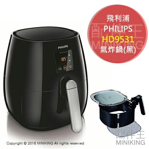 【配件王】日本代購 PHILIPS 飛利浦 HD9531 黑 氣炸鍋 0.8L 空氣循環 烤炒 附烤架