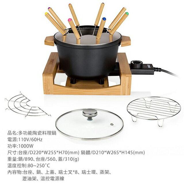 ★加贈專用油炸籃★《PRINCESS荷蘭公主》多功能陶瓷料理鍋(黑) 173026 8