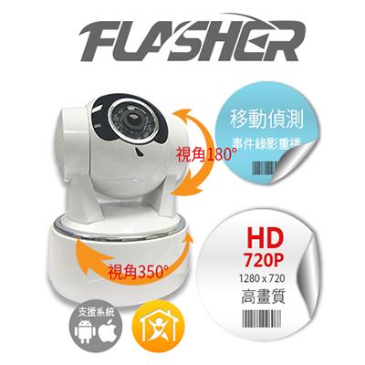 安心加族-小蘋果/ 旋轉式無線HD雲端網路攝影機 / 監視器
