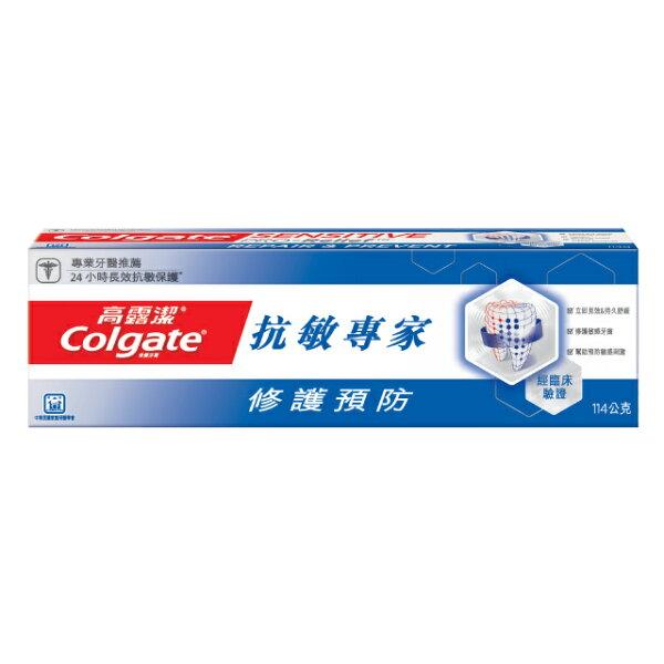高露潔抗敏專家-修護預防牙膏114g