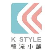 韓流小舖 K STYLE