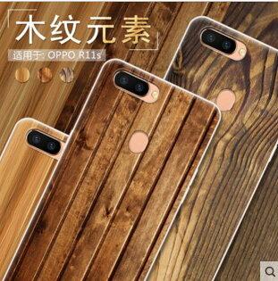 OPPOR11S純彩木紋系列磨砂手機殼