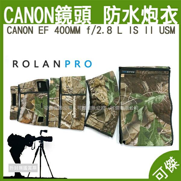 下殺售完為止CanonEF400mmf2.8LISIIUSM[深棕色枯樹迷彩]鏡頭炮衣迷彩砲衣