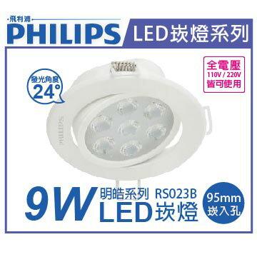 PHILIPS飛利浦 LED 明皓 RS023B 9W 5700K 白光 24度 全電壓 9.5cm 崁燈 _ PH430542