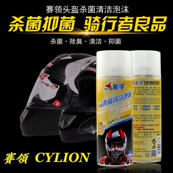 賽領CYLION 清潔泡沫 適用安全帽內/外層、手套、鞋子、護膝護肘、車褲內護墊 摩托車機車自行車《意生》