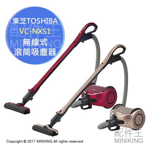 【配件王】日本代購TOSHIBA東芝VC-NXS1無線式滾筒吸塵器集塵台容量0.8L運轉1小時紅色古銅色