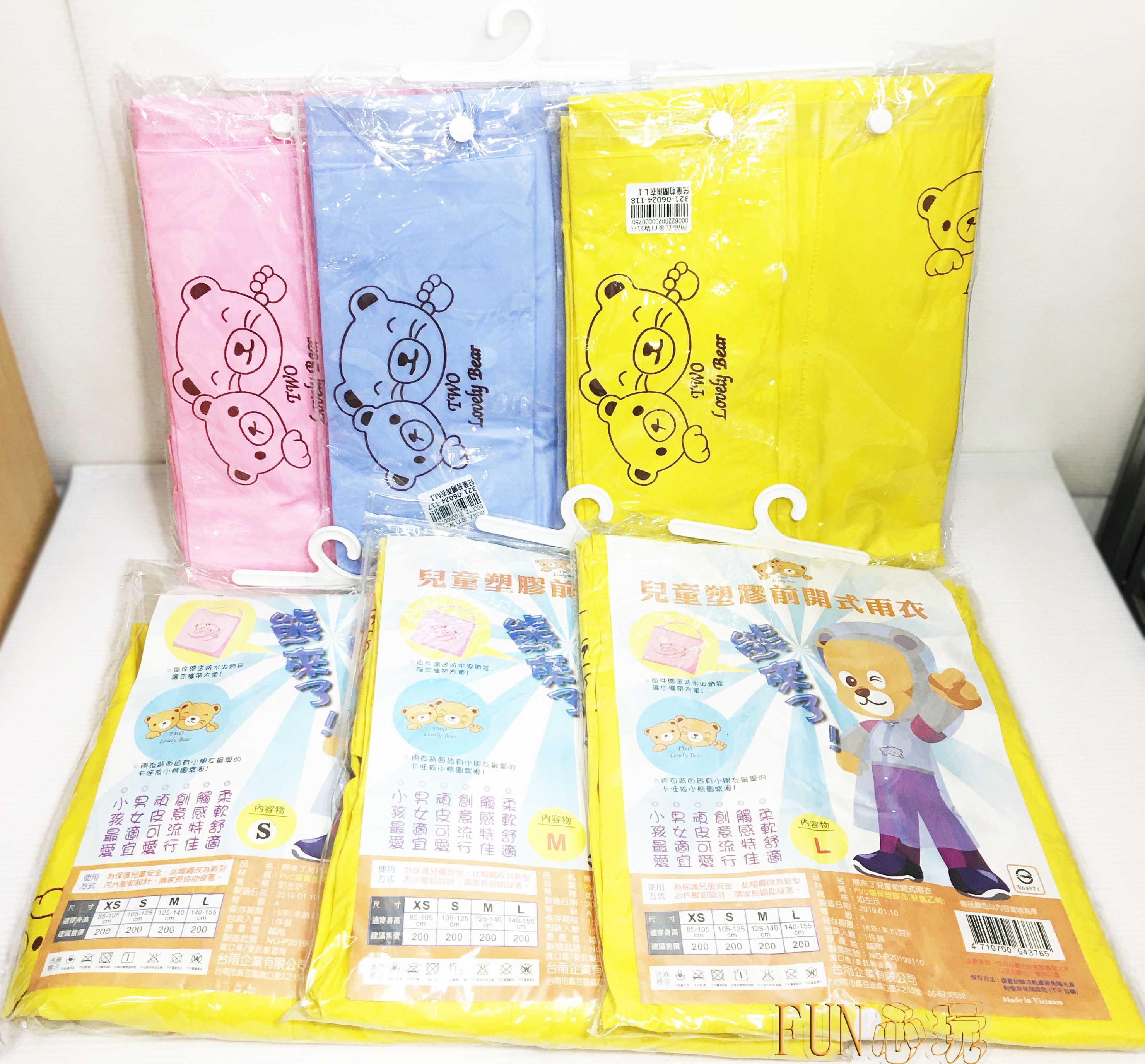 【Fun心玩】熊來了 小熊 兒童前開式雨衣 前開雨衣 兒童 雨衣 雨具 生活用品 S號 / M號 / L號