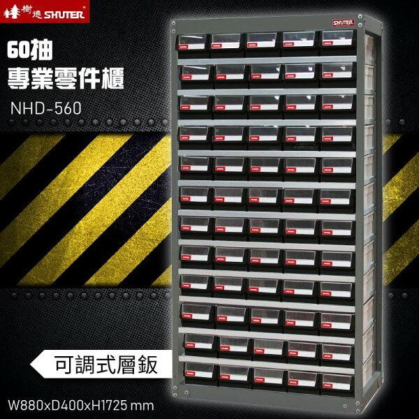【MOQ20】樹德NHD-56060格抽屜(黑抽)專業零件櫃零件櫃置物櫃收納櫃零件五金台灣品牌