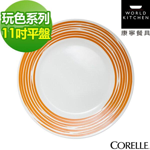 【美國康寧CORELLE】玩色系列11吋平盤(橘)
