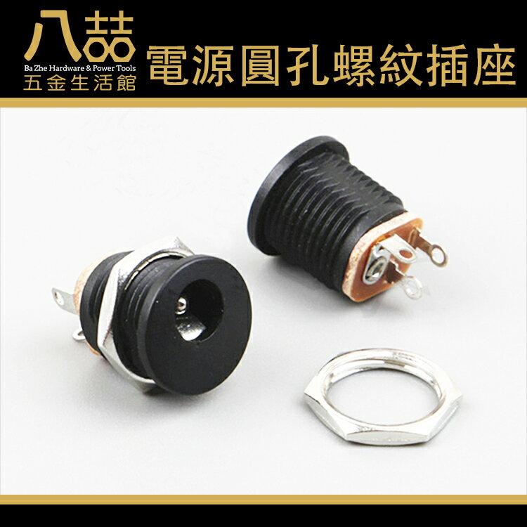 DC-022電源插座 5.5-2.1mm插座 圓孔螺紋螺母 面板安裝帶螺帽 電流插座 電源插座 直流電源座