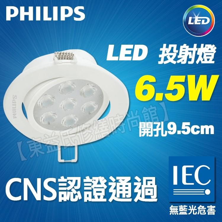 飛利浦 LED 6.5W 投射燈 RS023B 開孔9.5公分 餐廳 廚房 【東益氏】售23W歐司朗 東亞 吸頂燈 層板燈 漢堡燈