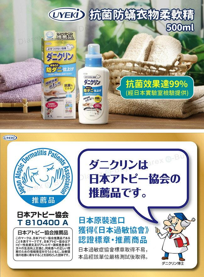 日本UYEKI抗菌防蟎衣物柔軟精500ml 防蹣 / 洗衣 / 柔軟精 / 洗衣精 / 添加液 / 衣物 / 洗衣 1
