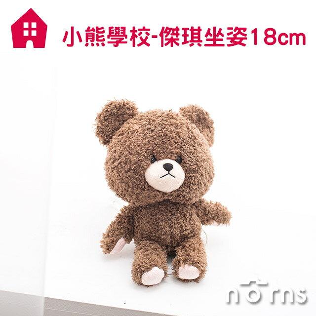 NORNS 正版【小熊學校娃娃(傑琪坐姿18cm)】小熊學校 the bears' school Jackie 玩偶 娃娃