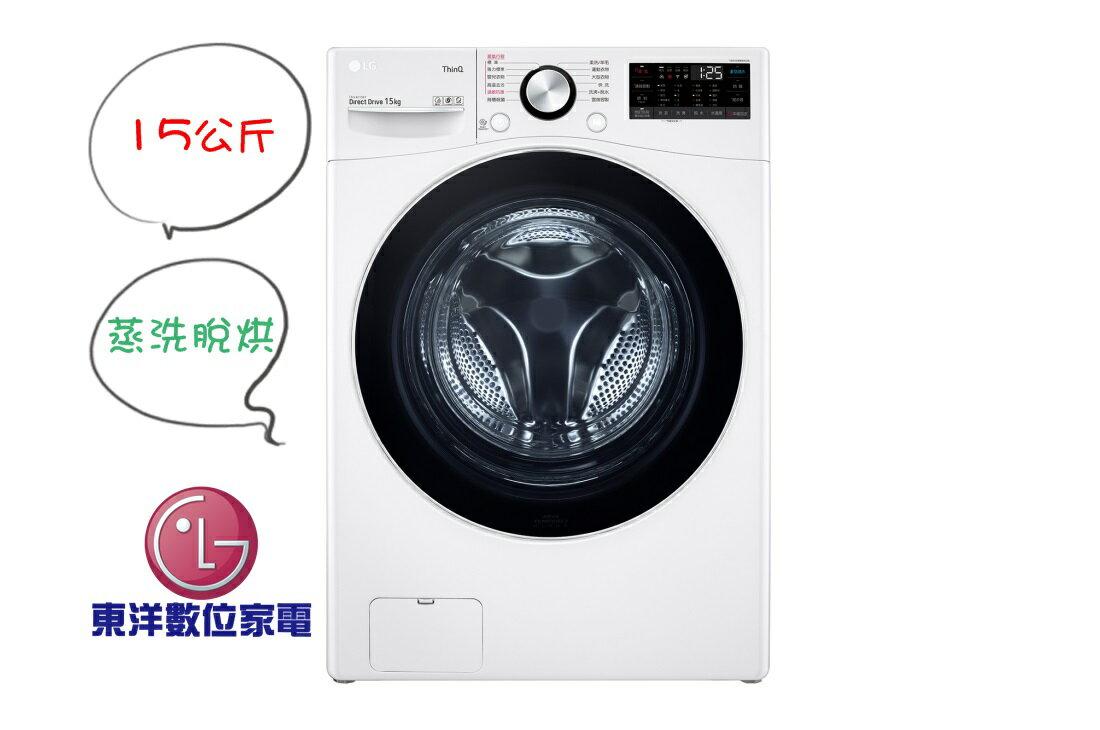 LG WD-S15TBD WiFi滾筒洗衣機(蒸洗脫烘) 冰磁白 / 15公斤***東洋數位家電***