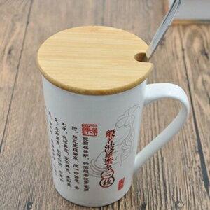 佛經杯 創意佛教咖啡杯簡約心經陶瓷杯大悲咒馬克杯佛經水杯子用品帶蓋勺 4款