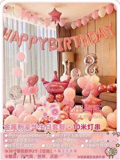 氣球 女孩兒童周歲生日裝飾品派對氣球兒童主題場景布置背景牆網紅ins