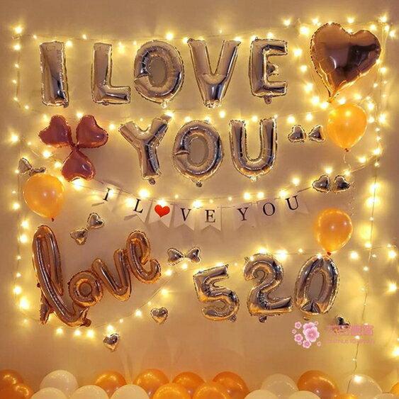 氣球 情人節房間告白浪漫驚喜表白結婚求婚一周年紀念日布置氣球裝飾品