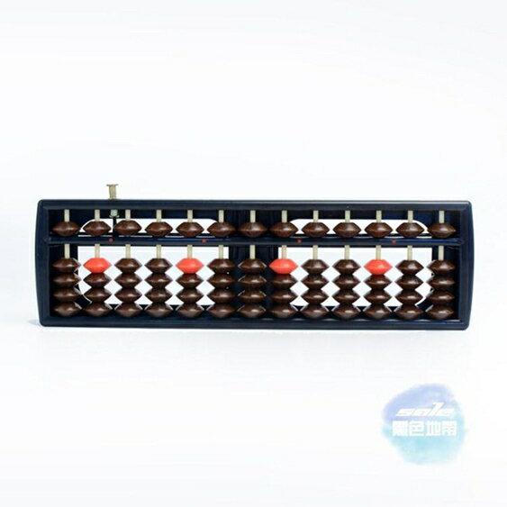 珠算盤 小學生13檔5珠心算盤ABS兒童珠心算學生5珠算盤帶清盤老師珠算課