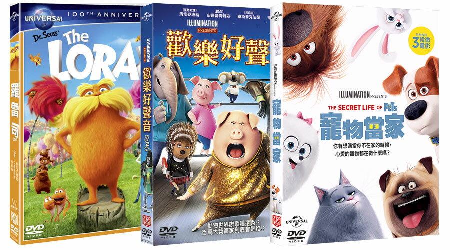 照明娛樂 DVD合輯 (歡樂好聲音/寵物當家/羅雷司)