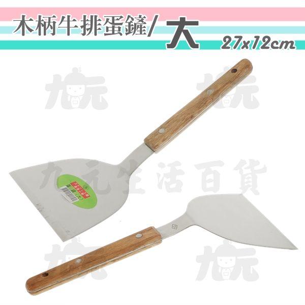 【九元生活百貨】木柄牛排蛋鏟大鐵板燒鏟煎鏟