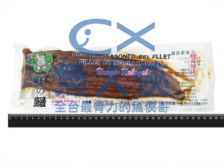 1A3A【魚大俠】FH260台灣製蒲燒鰻魚/日本白鰻品種(200g/包/醬汁30%)#50P
