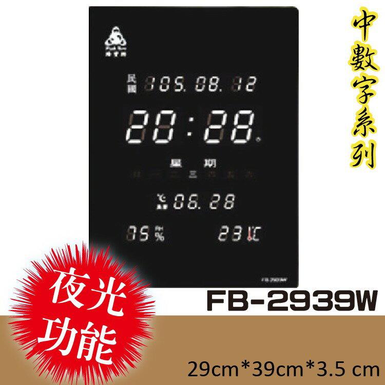 鋒寶 電子鐘 FB-2939W-白光型/夜光型 電子鐘 萬年曆 電子日曆