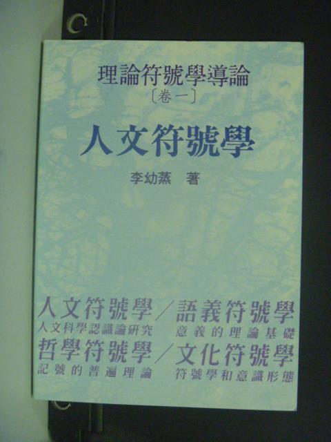 【書寶二手書T9/科學_OQB】人文符號學_李幼蒸