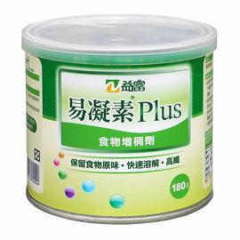 益富 易凝素PLUS 食物增稠劑 每箱12罐