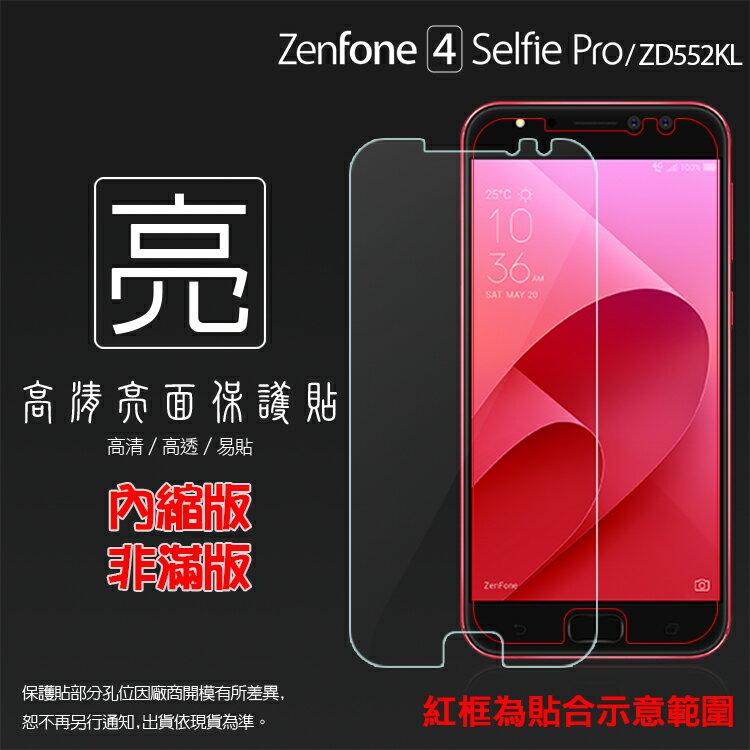 亮面螢幕保護貼 ASUS 華碩 ZenFone 4 Selfie Pro ZD552KL Z01MDA 保護貼 軟性 亮貼 亮面貼 保護膜