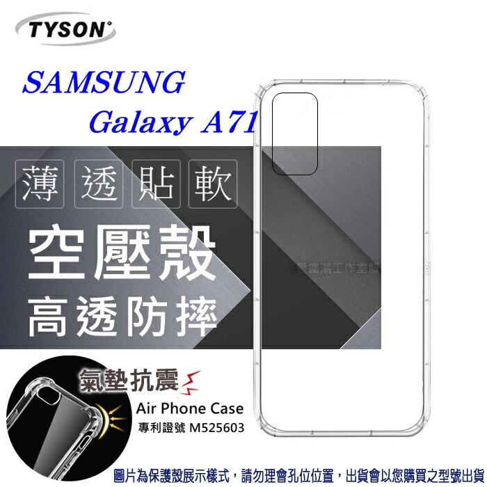 99免運 現貨 手機殼  Samsung Galaxy A71 高透空壓殼 防摔殼 氣墊殼 軟殼 手機殼【愛瘋潮】