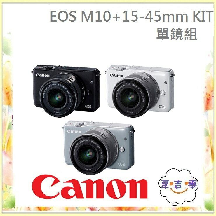 ❤享.吉.事❤【現貨送32G記憶卡+相機包+專用電池 免運費】 Canon EOS M10 15-45mm KIT 內建WIFI 微型單眼 美顏 翻轉自拍【彩虹公司貨】非A6300