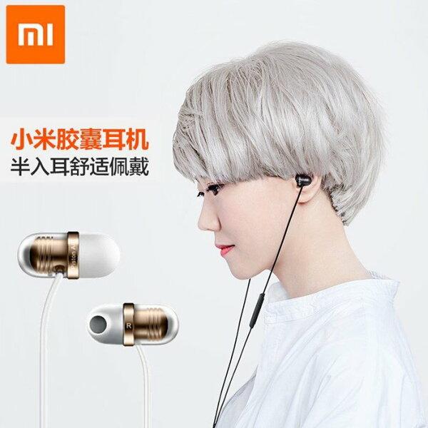 亞特米:【小米】MI膠囊式親膚矽膠耳套半入耳舒適佩戴螺旋式平衡入耳式線控通用耳機含麥克風聖誔交換禮物