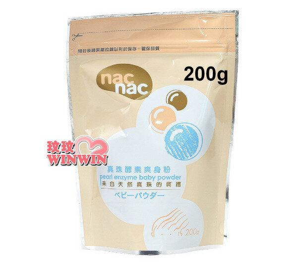 NAC NAC 真珠酵素爽身粉「補充包200g 」 (痱子粉) ~ 日本製造