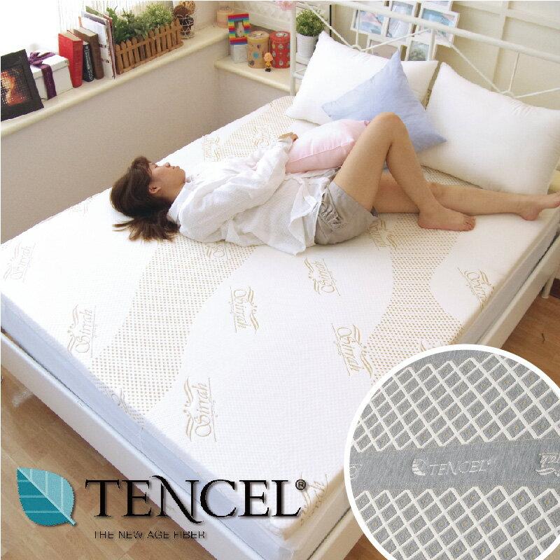 【免運】TENCEL天絲舒柔床墊 白/灰兩色可選、MIT 可水洗、防螨抗菌、高支撐透氣內墊
