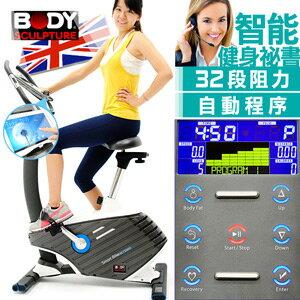 【BODY SCULPTURE】微電腦磁控健身車(電磁控32段阻力.健身房等級)美腿機室內腳踏車自行車.運動健身器材.推薦哪裡買C016-7330