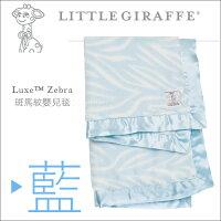 彌月禮盒推薦✿蟲寶寶✿【美國 Little Giraffe】彌月精品~Luxe Baby Blanket 斑馬印花紋嬰兒毯 - 藍色